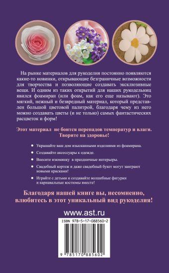 Цветы из фоамирана Чернобаева Л.М.