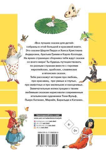 Все лучшие сказки для детей Перро Ш., Андерсен Г.- Х., Коллоди К. и др.