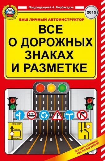 Все о дорожных знаках и разметке Барбакадзе А.О.