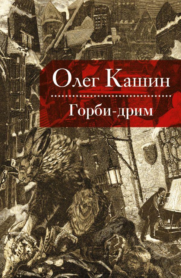 цена на Кашин Олег Владимирович Горби-дрим