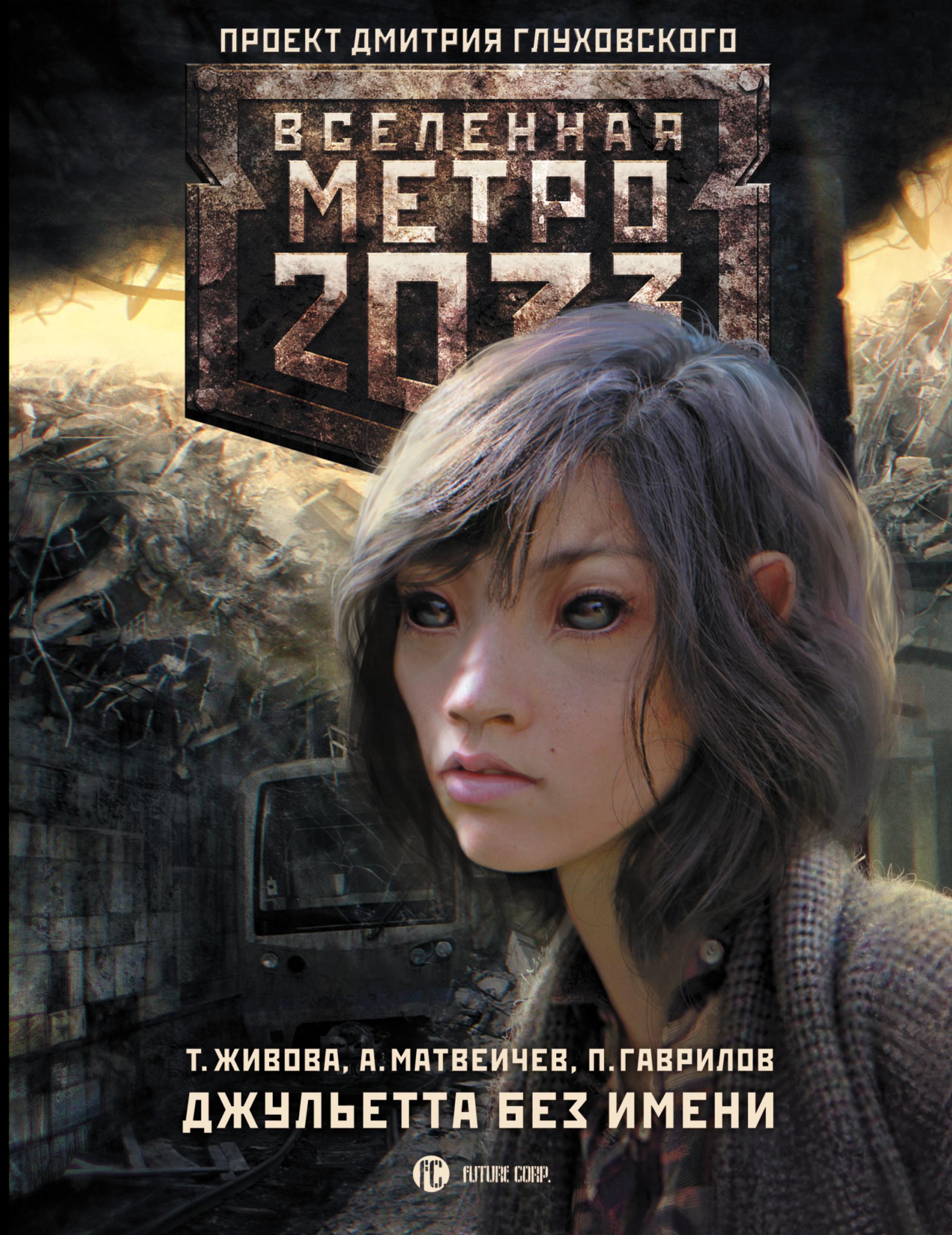 Живова Т.В. Метро 2033: Джульетта без имени аверин н в метро 2033 крым 3 пепел империй фантастический роман
