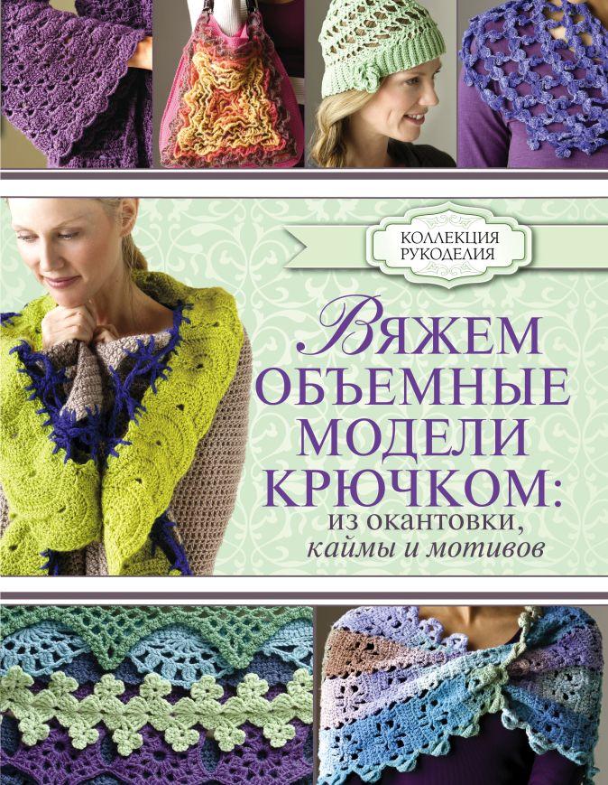 Омдал К. - Вяжем объемные модели крючком: из окантовки, каймы и мотивов обложка книги