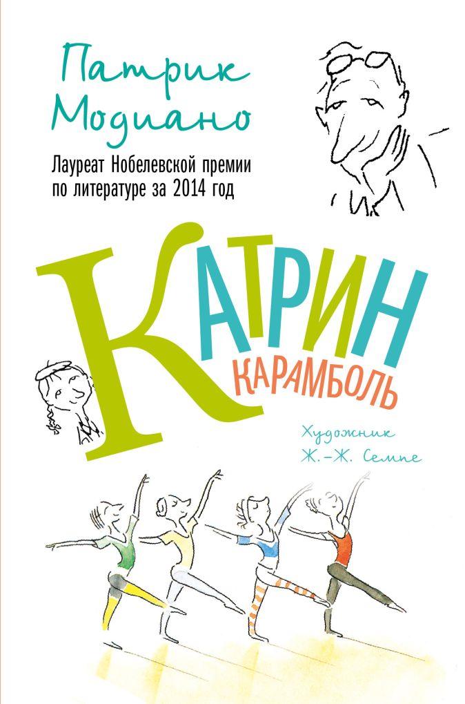 Патрик Модиано - Катрин Карамболь обложка книги
