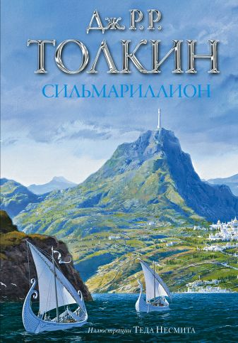 Дж.Р.Р.Толкин - Сильмариллион обложка книги
