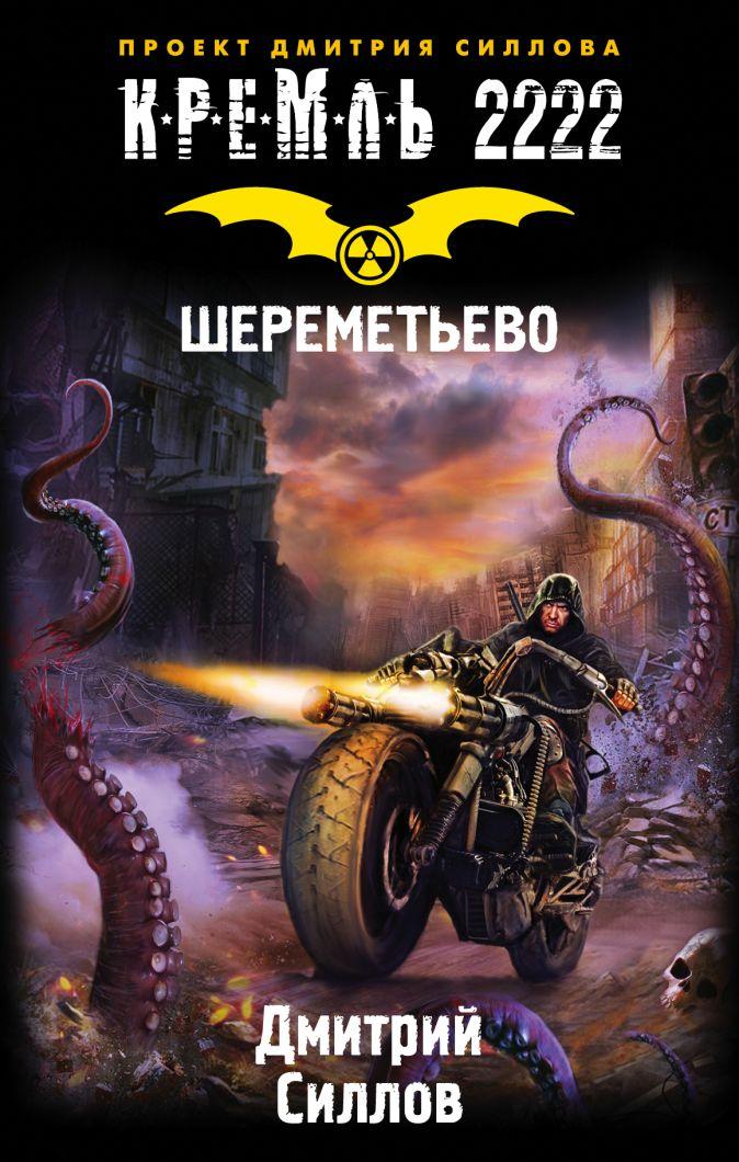 Дмитрий Силлов - Кремль 2222. Шереметьево обложка книги