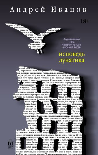 Андрей Иванов - Исповедь лунатика обложка книги