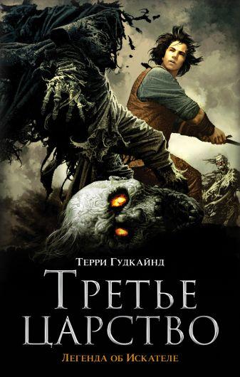 Терри Гудкайнд - Третье царство обложка книги
