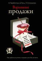 Парабеллум А.А., Чухланцев Д.Е., Остроумова Л.Ф. - Взрывные продажи' обложка книги