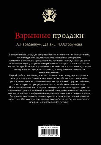 Взрывные продажи Парабеллум А., Чухланцев Д., Остроумова Л.