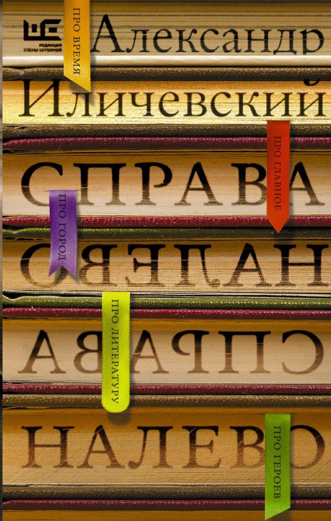 Александр Иличевский - Справа налево обложка книги