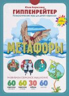 Гиппенрейтер Ю.Б. - Метафоры. Развитие образного мышления' обложка книги