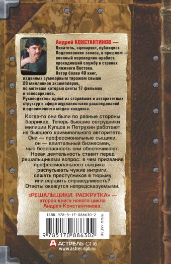 Решальщики. Кн.2. Раскрутка Константинов А.Д.