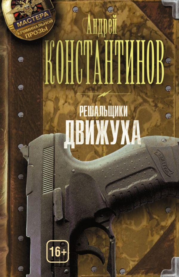 Решальщики. Кн.3. Движуха Константинов А.Д.