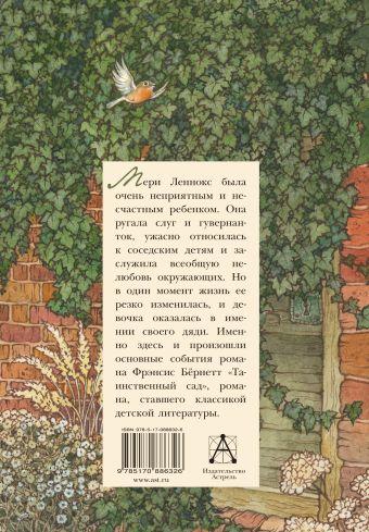 Таинственный сад Бернетт Ф.