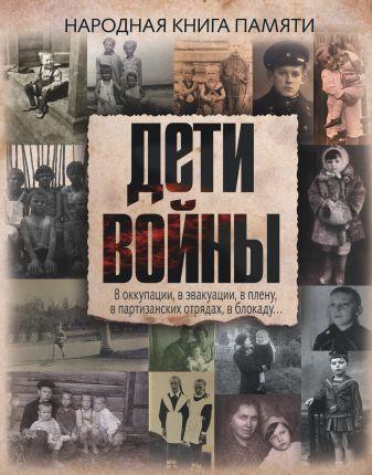 Дорофеева А.О. - Дети войны обложка книги