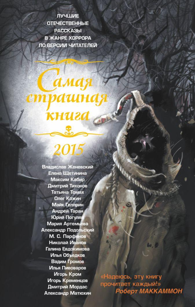 Парфенов М.С., Артемьева М. и др. - Самая страшная книга 2015 обложка книги