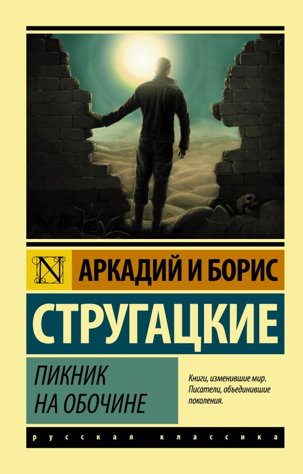 Пикник на обочине Стругацкий А.Н., Стругацкий Б.Н.
