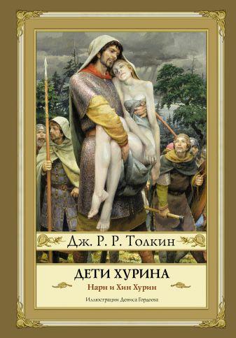 Джон Рональд Руэл Толкин - Дети Хурина обложка книги