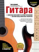 Флеминг Т. - Гитара для начинающих' обложка книги