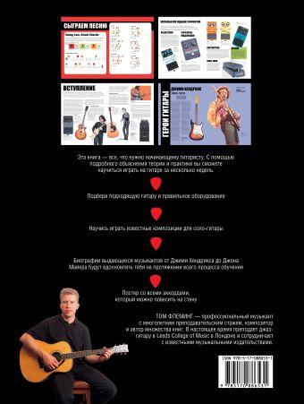 Гитара для начинающих Том Флеминг