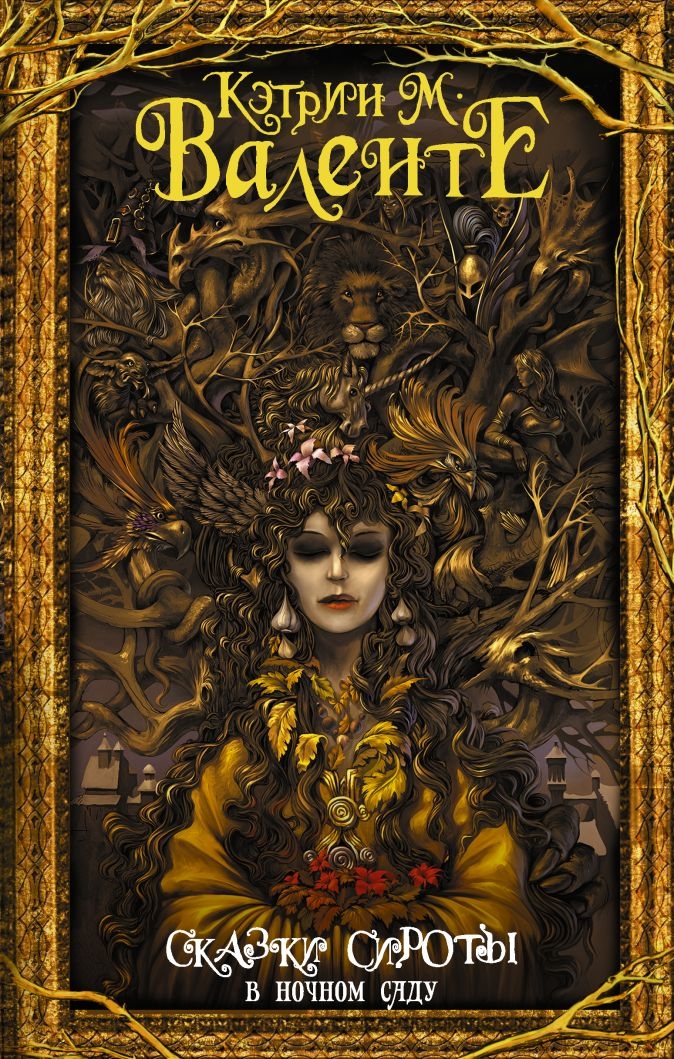 Кэтрин М. Валенте - Сказки сироты: В ночном саду обложка книги