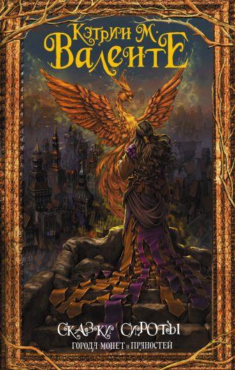 Кэтрин М. Валенте - Сказки сироты: Города монет и пряностей обложка книги