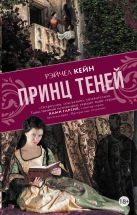 Рейчел Кейн - Принц теней' обложка книги