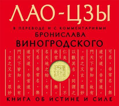 Книга об истине и силе (на CD диске) - фото 1