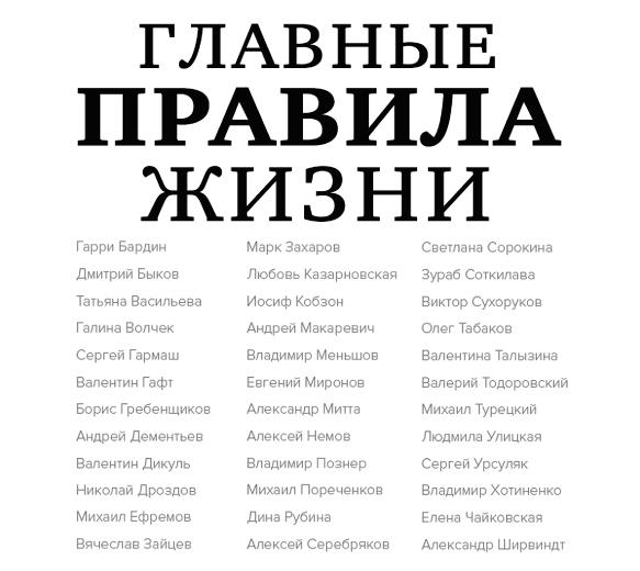 Машкова Д. Аудиокн. Машкова(сост). Главные правила жизни