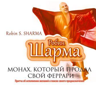 Шарма Р. - Монах, который продал свой феррари (на CD диске) обложка книги