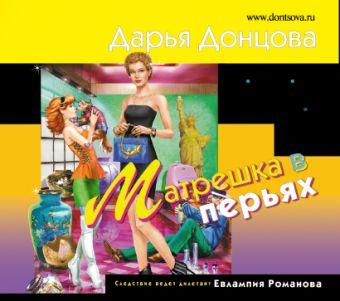 Матрешка в перьях (на CD диске) Донцова Д.А.