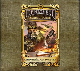 Панов В.Ю. - Герметикон-3. Кардонийская рулетка  (на CD диске) обложка книги