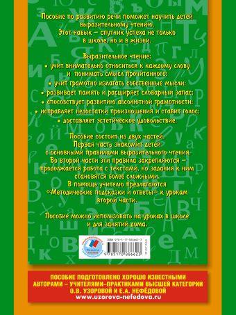 Русский язык. Уроки развития речи. 2 класс Узорова О.В., Нефедова Е.А.