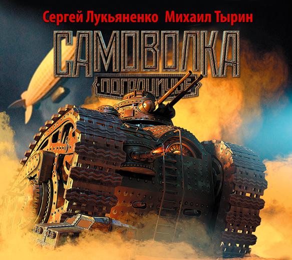 Лукьяненко С.В., Тырин М.Ю. - Пограничье. Самоволка (на CD диске) обложка книги