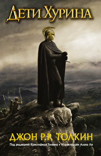 Джон Рональд Руэл Толкин - Дети Хурина. Нарн и Хин Хурин обложка книги