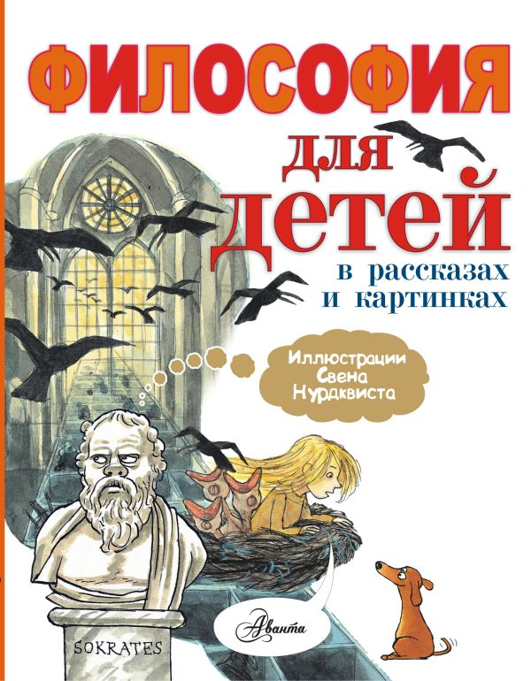 Философия для детей в рассказах и картинках Нурдквист С.