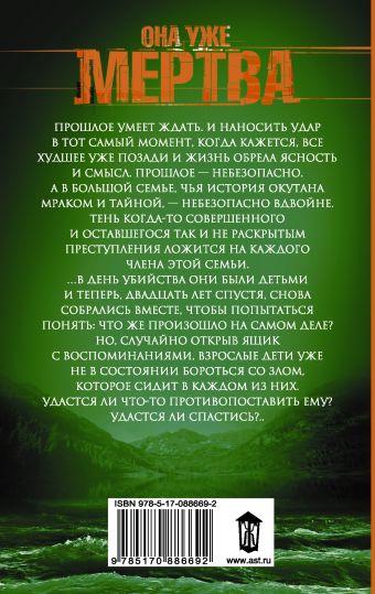 Она уже мертва Виктория Платова