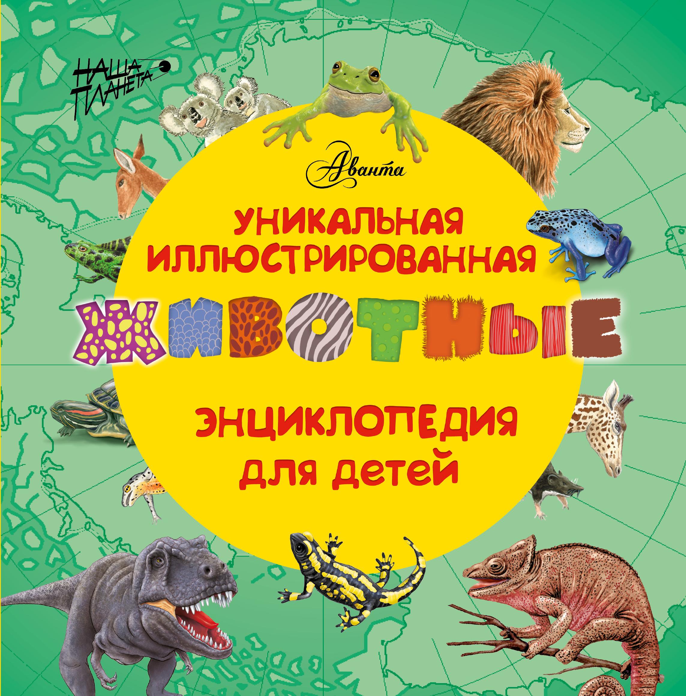 . Животные. Уникальная иллюстрированная энциклопедия для детей культуры мира иллюстрированная энциклопедия для детей