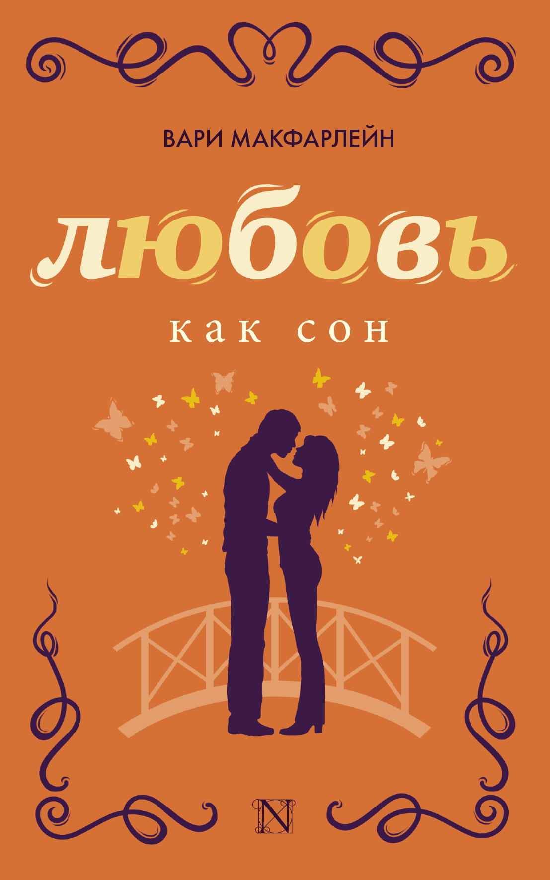 Любовь как сон от book24.ru