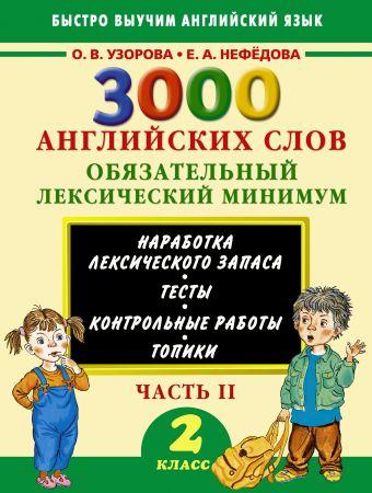 3000 английских слов. Обязательный лексический минимум. 2 класс. 2 часть О.В. Узорова, Е.А. Нефёдова