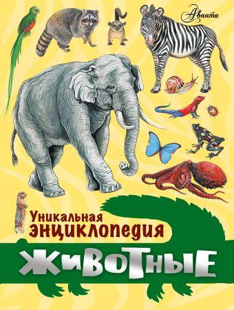 Уникальная энциклопедия. Животные