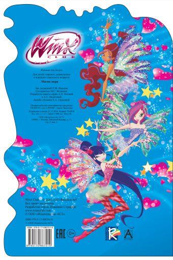 Winx Club. Магия моря