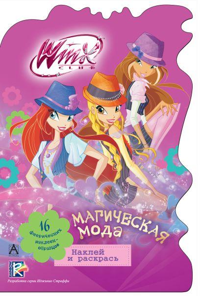 Winx Club. Магическая мода - фото 1