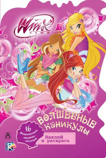 Winx Club. Волшебные каникулы Булеков Сергей Николаевич