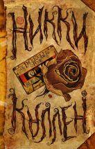 Каллен Н. - Рассказы о Розе. Side A' обложка книги