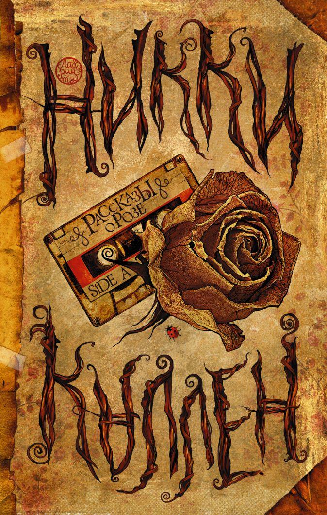 Никки Каллен - Рассказы о Розе. Side A обложка книги