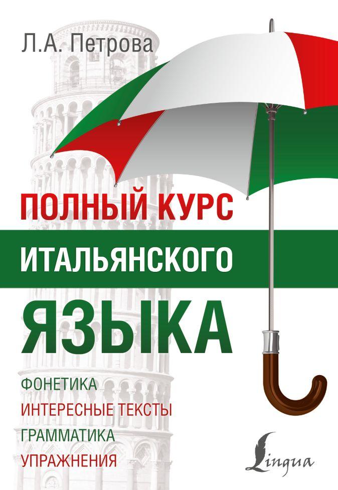 Л.А. Петрова - Полный курс итальянского языка обложка книги