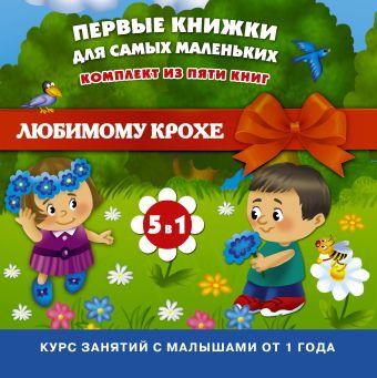 Первые книжки для самых маленьких (Комплект из 5 книг в коробке) .