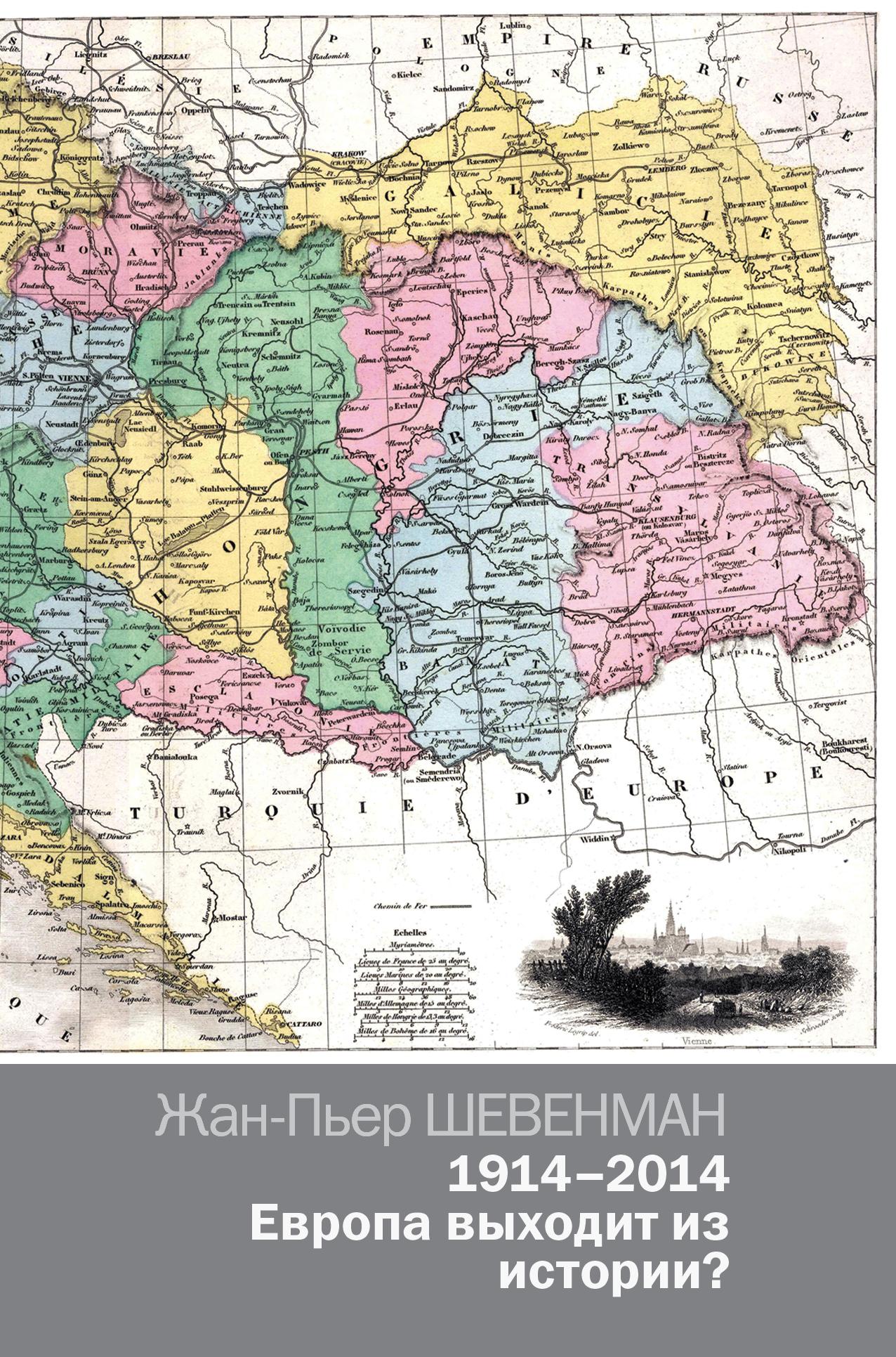 Шевенман Ж.П. 1914—2014. Европа выходит из истории? europa европа фотографии жорди бернадо