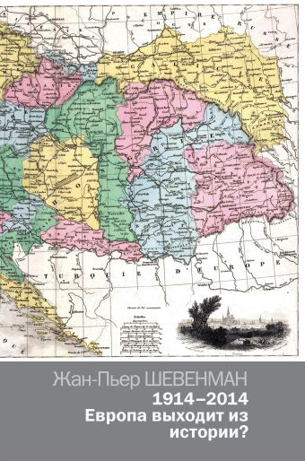 1914—2014. Европа выходит из истории? Жан-Пьер Шевенман